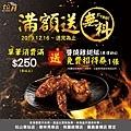 10811_燒丼主題餐廳_烤物滿額送優惠券_FB600X600.jpg