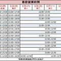 燒丼營業時間(官網).jpg