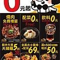 優惠券(最新消息).jpg