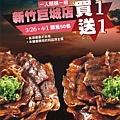 燒丼新竹巨城_1+1