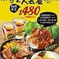 10903_燒丼MENU_35x24主題餐廳_A面雙人餐_匹克幫jpg.jpg