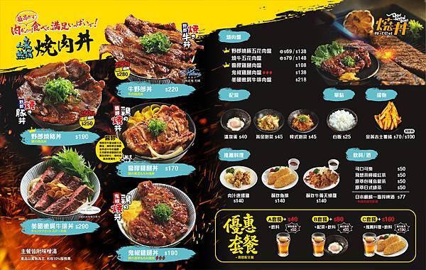 主題餐廳MENU.jpg