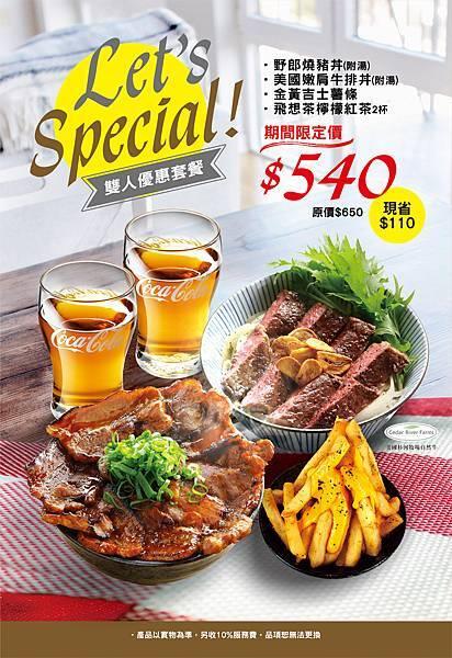 10906_燒丼MENU_35x24主題餐廳_雙人餐_硬護貝_完稿.jpg