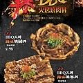 燒丼限定_BBQ火烤辣味燒豬牛