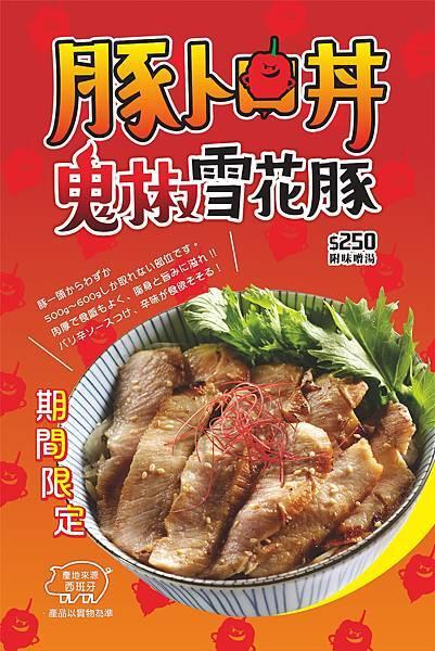 燒丼_鬼椒雪花豬