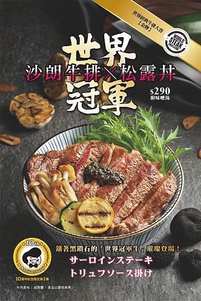 燒丼限定_冠軍牛