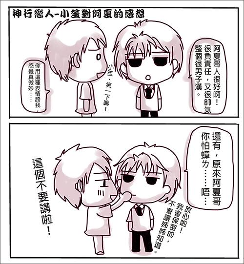 神行戀人-阿夏與小笙(對白)(縮)