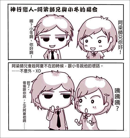 神行戀人-阿梁師兄與小冬(對白)(縮)