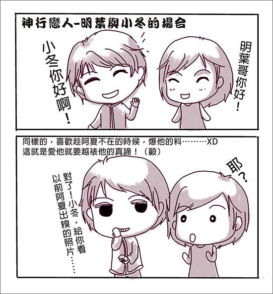 神行戀人-明葉與小冬(對白)(縮)