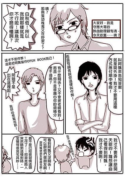 亡者留言版-單頁漫畫(對白)(縮)