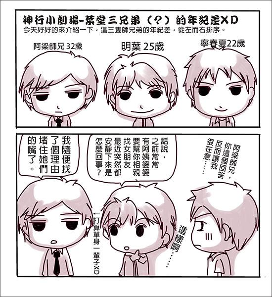 神行小劇場-葉家三兄弟(縮)