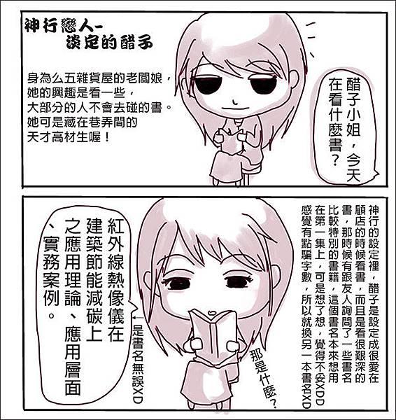 神行戀人-淡定的醋子(對白)(縮)