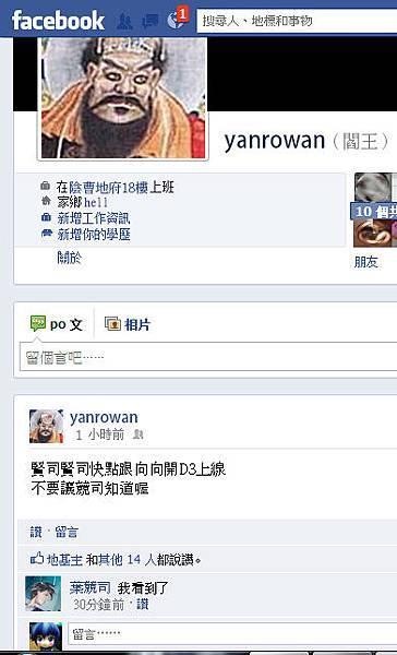 閻王的臉書