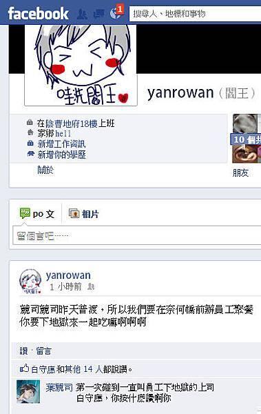 閻王的臉書-普渡篇