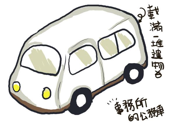 公務車.jpg