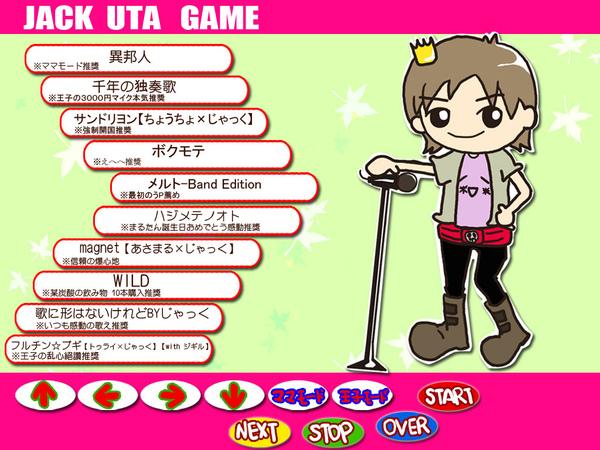 3じゃっくさんUTA GAME.jpg