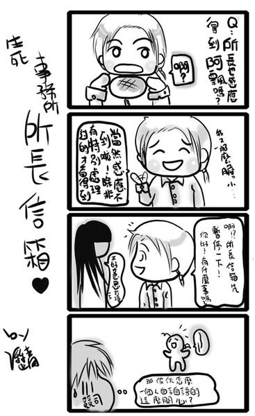 所長信箱(1).jpg
