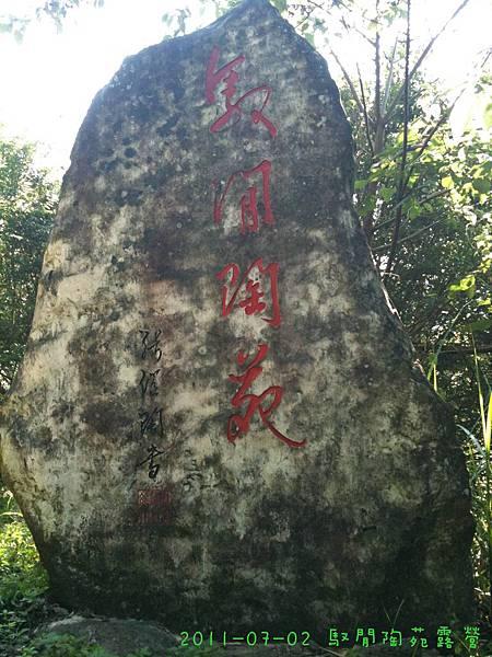 2011-07-02 馭閒陶苑露營-01.jpg