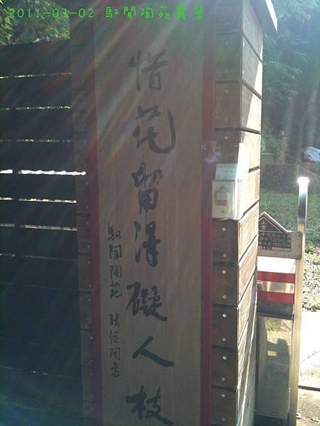 2011-07-02 馭閒陶苑露營-04.jpg