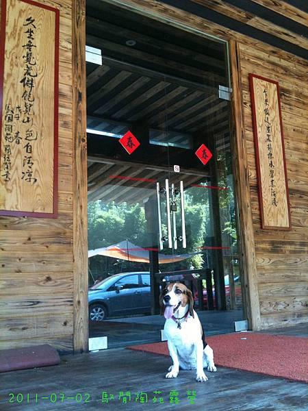 2011-07-02 馭閒陶苑露營-18.jpg