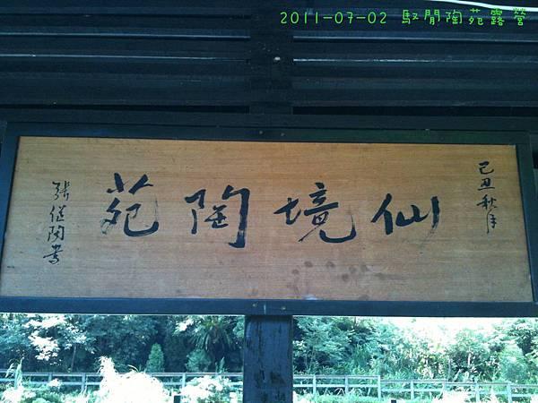 2011-07-02 馭閒陶苑露營-19.jpg