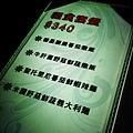 2011.07.24 五峰旗 vs 石碇甜餐廳-7.jpg