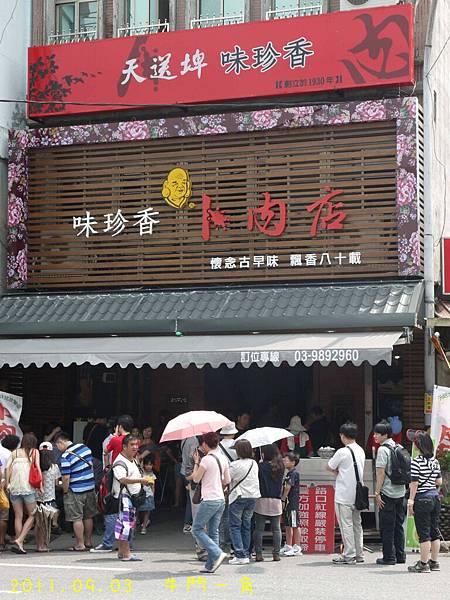 2011.09.04 牛鬥一角-15.jpg