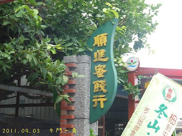 2011.09.04 牛鬥一角-39.jpg