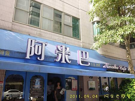 2011-09.05 阿米巴簡餐-4.jpg