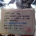 2011.09.12 Coco 麻手作寵物零食-8.jpg