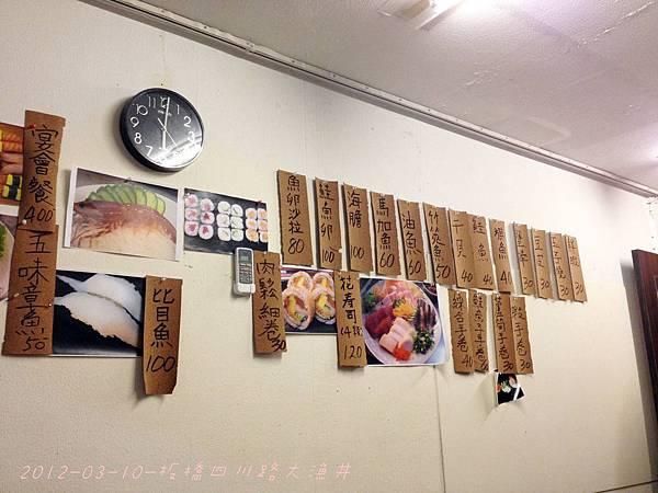 2012-03-10 大魚丼-5