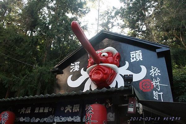 2012.03.17 妖怪村-2