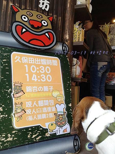 2012.03.17 妖怪村-28