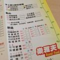 2012-10 板橋樂雅夫-02