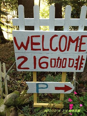 2012.12.16-三峽216 咖啡莊園-6