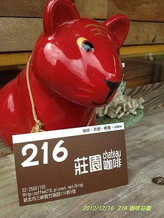 2012.12.16-三峽216 咖啡莊園-9