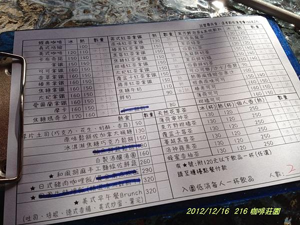 2012.12.16-三峽216 咖啡莊園-15