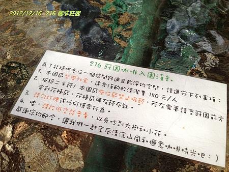 2012.12.16-三峽216 咖啡莊園-23
