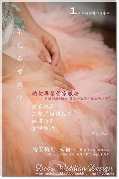 高雄婚禮顧問 朵兒婚禮設計-1元加購無價回憶專案 (100.