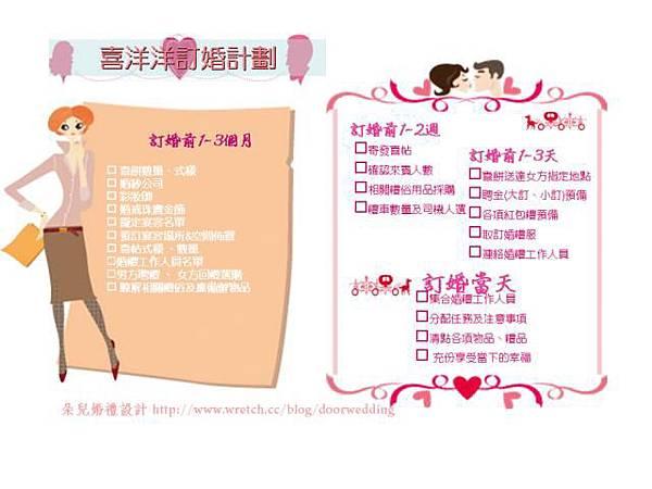 朵兒婚禮設計-訂婚計劃表