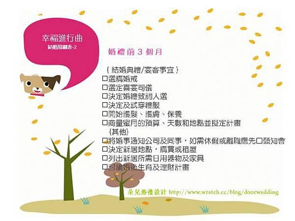 朵兒婚禮設計-結婚前3個月規劃表