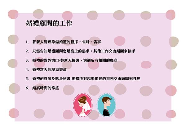 婚禮顧問的工作-高雄婚禮顧問 朵兒婚禮設計