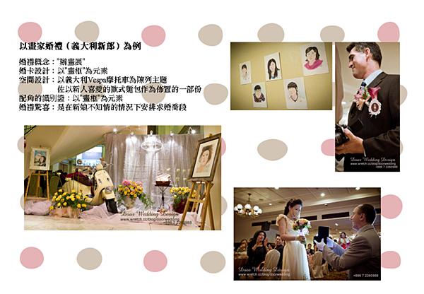 高雄婚禮顅問 朵兒婚禮設計- 朵兒婚禮提案及成果實例