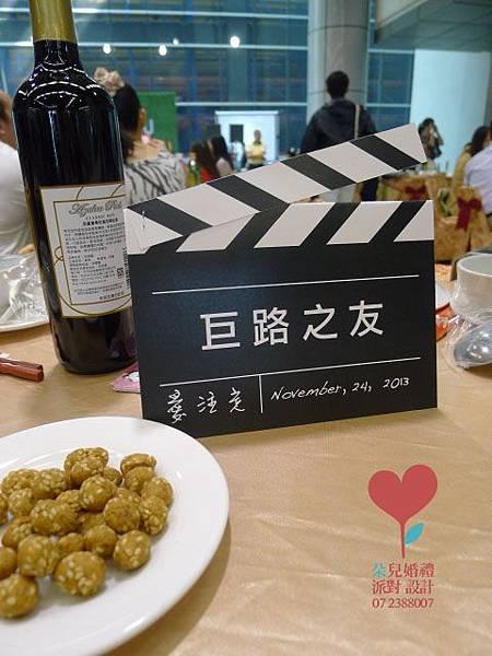 電影風系列-Story about us (高雄 台糖物流1F)-高雄婚禮顧問公司 朵兒婚禮派對設計_6
