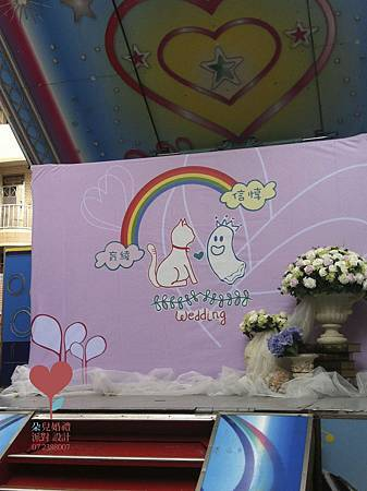 Rainbow-貓貓 鬼鬼主題婚禮 (戶外婚禮 自宅)-高雄婚禮顧問 朵兒婚禮 派對 設計1