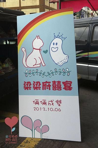 Rainbow-貓貓 鬼鬼主題婚禮 (戶外婚禮 自宅)-高雄婚禮顧問 婚佈 朵兒婚禮 派對 設計2