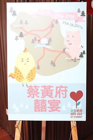 幸福農場(高雄 寒軒和平店2F)--高雄婚禮顧問公司 朵兒婚禮派對設計 13