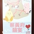 幸福農場(高雄 寒軒和平店2F)--高雄婚禮顧問公司  婚佈  朵兒婚禮派對設計 13