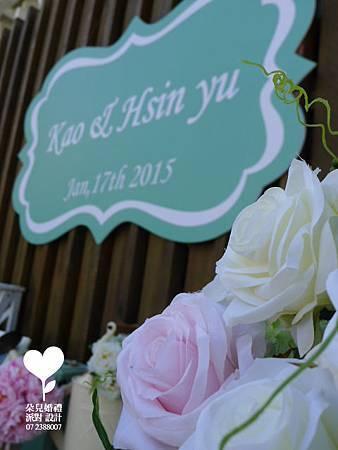 朵兒婚禮派對設計 婚禮顧問 婚禮佈置_20150117西子灣沙灘會館戶外婚禮8