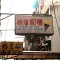 澳門 禮記冰淇淋